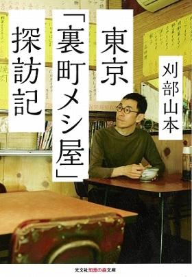 「板橋しっとりチャーハン」提唱の刈部山本さん初書籍『東京「裏町メシ屋」探訪記』発売!記念トークイベントも