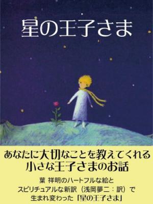 ゴマブックスの電子書籍全8,500作品以上の中で最も多く読まれたのは『星の王子さま』