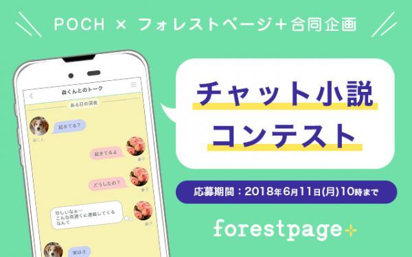 「POCH」と創作サイト作成サービス「フォレストページ+」がコンテストを開催