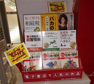 郵便局でゴマブックスの人気書籍・コミックが買える!