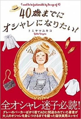 トミヤマユキコさん『40歳までにオシャレになりたい!』発売記念!文筆家・岡田育さんとのトークショーを開催