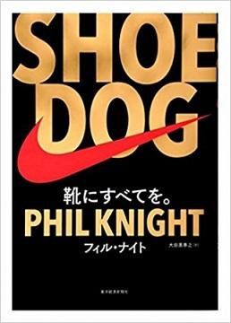 「ビジネス書大賞2018」大賞『SHOE DOG(シュードッグ)』