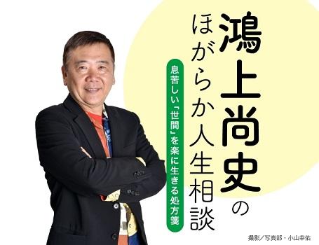 鴻上尚史さんが、あなたの悩みにこたえます! 月刊誌『一冊の本』で「鴻上尚史のほがらか人生相談」連載開始