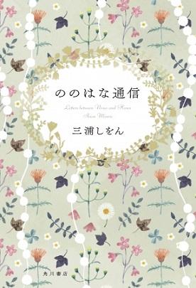 三浦しをんさん長編小説『ののはな通信』発売 トーク&サイン会も開催