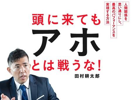 『頭に来てもアホとは戦うな!』田村耕太郎さんによる「アホから解放される相談室」連載開始