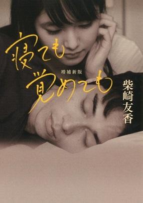 映画公開記念!『寝ても覚めても』原作本、森泉岳土さんとコラボした書き下ろし短篇入り増補新版を発売へ