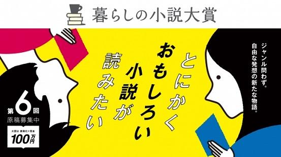 【第5回暮らしの小説大賞】東京都在住・嘉山直晃さん『浜辺の死神』が受賞