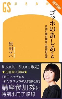 原田マハさん『ゴッホのあしあと』刊行記念!Reader Store×幻冬舎大学の特別講座に先着100名を招待
