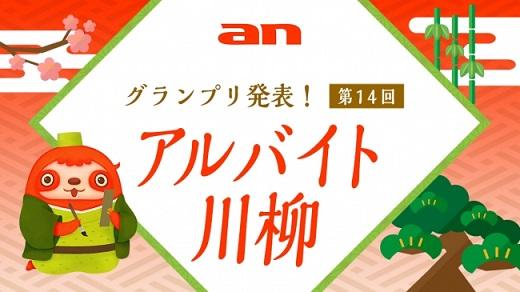 第14回「アルバイト川柳」グランプリ決定 アルバイト求人情報サービス「an」が主催