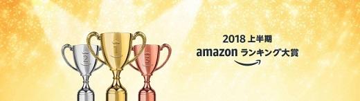 Amazonランキング大賞2018(上半期) 和書総合1位は『漫画 君たちはどう生きるか』