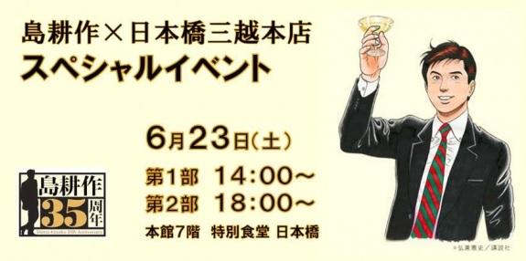 弘兼憲史さんトークライブ 島耕作シリーズ35周年特別企画「島耕作×日本橋三越本店」