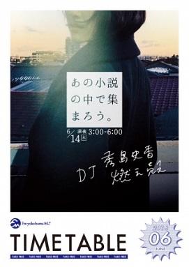 FMヨコハマタイムテーブル6月号表紙(協力 新潮社)