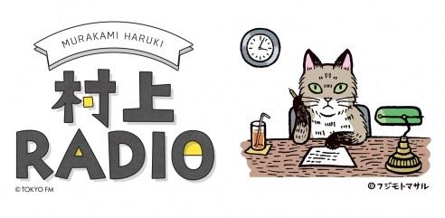 村上春樹さんがラジオ初登場!『村上RADIO(レディオ)』8/5放送