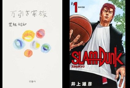 「honto」週間ストア別ランキング発表(2018年5月27日~6月2日) 是枝裕和監督書き下ろし『万引き家族』がランキングに登場!