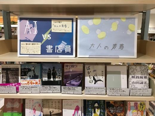 女性のための本屋「日比谷コテージ」で「大人の青春」をテーマに選書対決