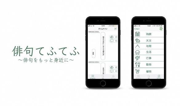 俳句のSNSアプリ「俳句てふてふ」
