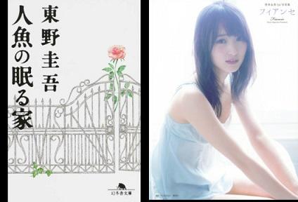 東野圭吾さん『人魚の眠る家』と「欅坂46」菅井友香さん写真集『フィアンセ』