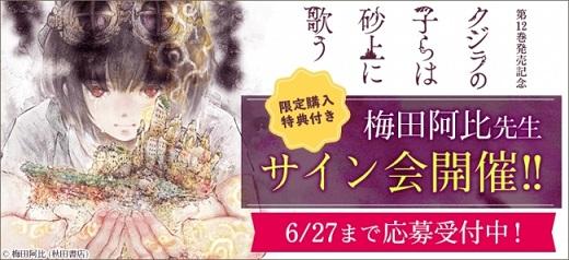 梅田阿比さん『クジラの子らは砂上に歌う』第12巻発売記念!eBookJapanがWebサイン会を開催