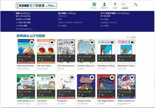 「KOBE電子図書館」電子書籍を検索する画面例