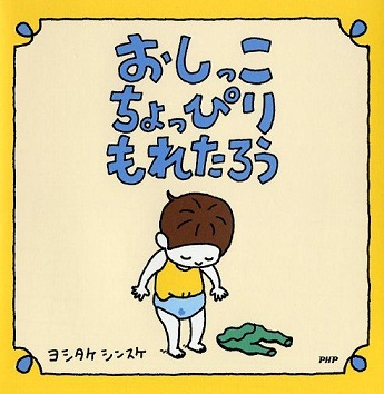 ヨシタケシンスケさん最新絵本『おしっこちょっぴりもれたろう』 が発売1週間で10万部を突破!