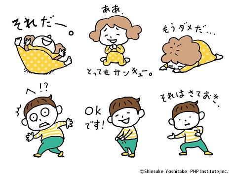 「ヨシタケシンスケのスタンプもあります2」サンプル (C)Shinsuke Yoshitake / PHP Institute,Inc.