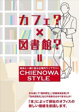 「一進堂」CHIENOWA BOOK STOREが企業向け選書サービスで良い職場作りに貢献!