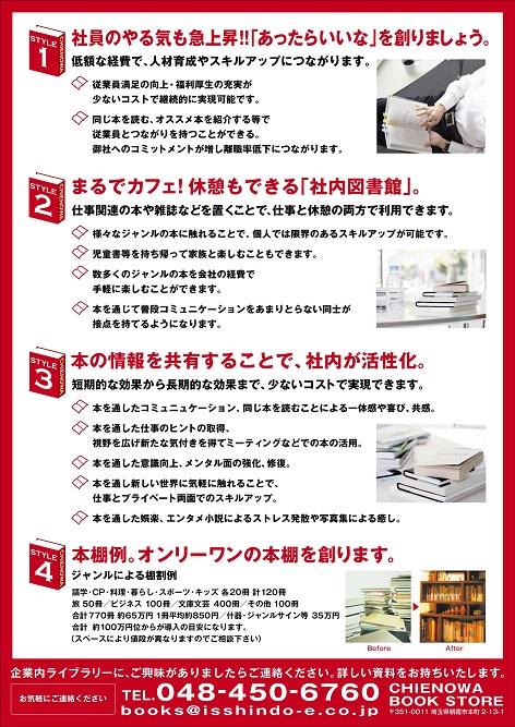 企業向け選書サービス詳細