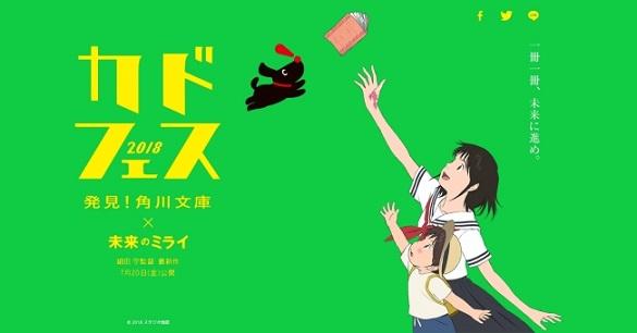 角川文庫の夏のフェア「カドフェス 2018」開催! 細田守監督『未来のミライ』とスペシャルコラボ!