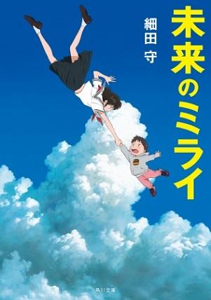 細田守監督最新作『未来のミライ』公開記念!細田守監督作品の小説が初の電子書籍化!