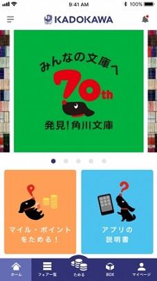 KADOKAWA初の公式アプリ「KADOKAWAアプリ」がリリース