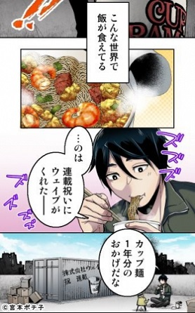 「漫画家募集でカップ麺1年分プレゼント」キャンペーン