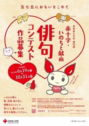 第13回「赤十字・いのちと献血俳句コンテスト」開催