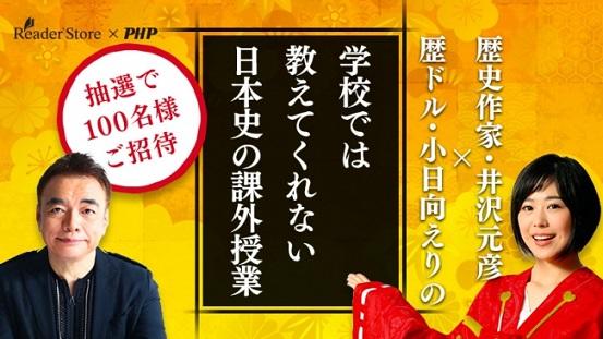 歴史作家・井沢元彦さん×歴ドル・小日向えりさん「学校では教えてくれない日本史の課外授業」開催へ