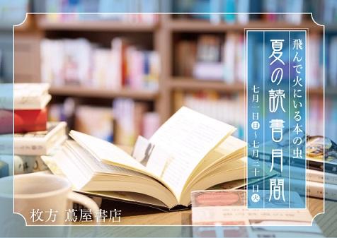 「飛んで火にいる本の虫 夏の読書月間」フェア 枚方 蔦屋書店が本に関するイベント・ワークショップ・講演を開催
