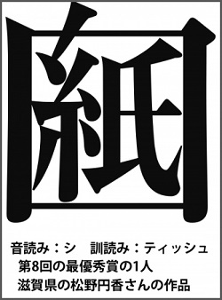 「第9回創作漢字コンテスト」100年後まで残る漢字を作ってみませんか?