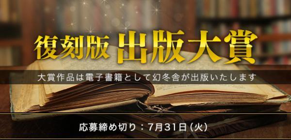 第一回復刻版出版大賞開催 大賞作品は幻冬舎より電子書籍化!