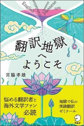 宮脇孝雄さん著『翻訳地獄へようこそ』刊行記念!トークイベント「翻訳家の天国と地獄」開催