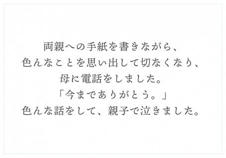 【ストーリー部門】みかんっこ☆さん