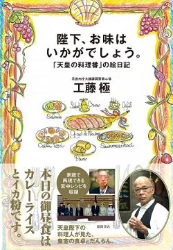 『陛下、お味はいかがでしょう。 「天皇の料理番」の絵日記』発売記念!元宮内庁・工藤極さんトークショー&サイン会開催