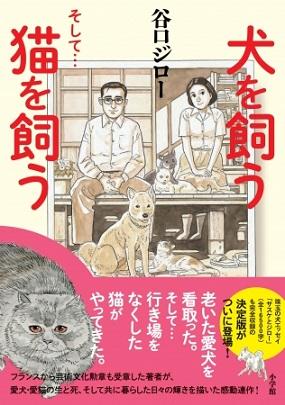 谷口ジローさん『犬を飼う そして…猫を飼う』カラー完全収録の決定版が発売