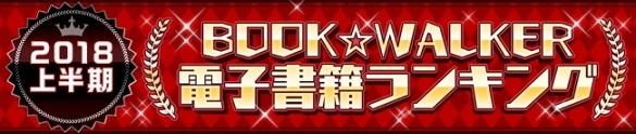 【2018上半期BOOK☆WALKER電子書籍ランキング】1位は『ダンジョンに出会いを求めるのは間違っているだろうか』