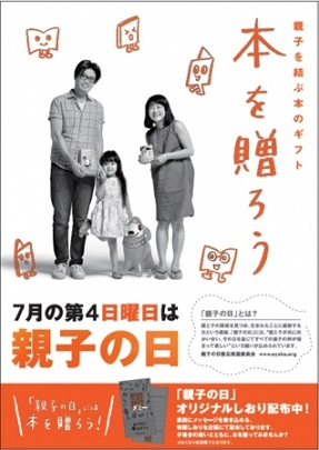 """「親子の日」に""""本を贈ろう""""フェア"""