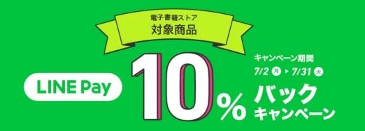 ハイブリッド型総合書店hontoが電子書籍全商品が対象の「LINE Pay 10%バックキャンペーン」開催