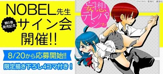 NOBELさん『妄想テレパシー』第6巻発売記念!eBookJapanがWebサイン会を開催