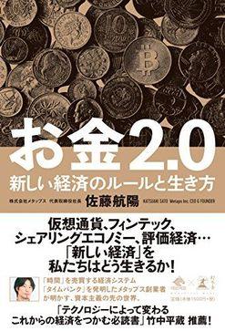 本の要約サイト「flier(フライヤー)」が2018年上半期人気ランキングベスト10を発表  1位は『お金2.0』