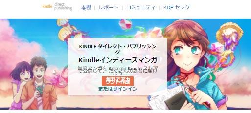 Amazonが「Kindleインディーズマンガ」をスタート 自作のマンガを無料で公開でき、分配金も
