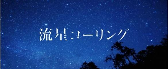 スリーピースピアノバンド「WEAVER」が音楽とともに読む小説『流星コーリング』(河邉徹さん作)を期間限定・無料配信