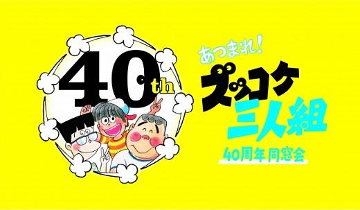 「あつまれ!ズッコケ三人組40周年同窓会」開催! 那須正幹さん×辻村深月さんトークショー、ビブリオバトルなど