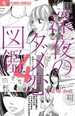 尾崎衣良さんの人気コミック『深夜のダメ恋図鑑』が2018年10月より連続TVドラマ化