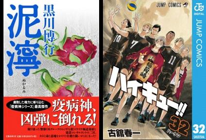 「honto」週間ストア別ランキング発表(2018年7月1日~7月7日) 疫病神シリーズ『泥濘』が店舗総合文芸で1位
